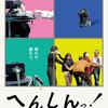 映画「へんしんっ!(2020)」感想|身構えるものじゃなくて単純に面白いドキュメンタリー!