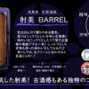 【水曜日の甘口一杯】射美 BARREL【FUKA🍶YO-I】