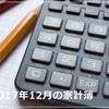 【家計簿】2016年12月の出費振り返り
