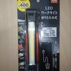 【ガジェット】充電式LEDワークライト