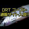 【DRT】是非デカバス狙いの方に!「ゴースト」通販サイト入荷!