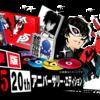 【レビュー】神ゲーの予感…Persona5をプレイした感想・評価【ペルソナ5】