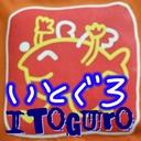 イシグロ伊東店スタッフブログ    ~ITOGURO~