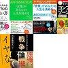 【Kindle】苫米地英人さん本が半額以上になってますー!!(残り97%の脳の使い方, コンフォートゾーンの作り方, 「イヤな気持ち」を消す技術など)