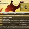 「アメックス・ゴールド」入会キャンペーン、3万ポイント+Amazonギフト券2.5万円+初年度年会費無料(3/31まで)