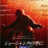 映画『ショーシャンクの空に』評価&レビュー【Review No.175】