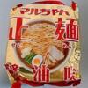 【実食】マルちゃん製麺 醤油味…万人受けの家庭即席ラーメン☆