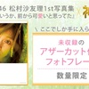 乃木坂46松村沙友理  写真集未収録カットが手に入るかも?