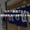 コスパ最強グルメ〜北海道留萌 蛇の目寿司とすみれ〜
