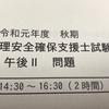 情報処理安全確保支援士(SC)令和元年度 秋期 午後Ⅱ 問1 解答例(2019年10月20日実施)