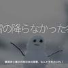 455食目「雪の降らなかった冬」観測史上最少の西日本の降雪、なんと平年の10%!