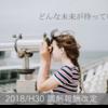 まとめ   平成30年度   調剤報酬改定情報   2018【40枚   リフィル   箱出し調剤】H29.4.6