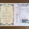 実用タイ語検定4級に合格しました!勉強法&参考書徹底検証!