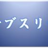 サブスリーへの道① 達成の為の目標設定と年間スケジュールの紹介!!