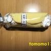 クリームたっぷり!山崎製パン『まるごとバナナ』を食べてみた!