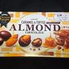 アーモンドチョコレート キャラメル&トフィー!コンビニや通販で買えるカロリーや値段が気になるチョコ菓子