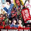 映画「TOO YOUNG TO DIE! 若くして死ぬ」のぼんやりした感想