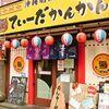 【オススメ5店】調布・府中・千歳烏山・仙川(東京)にある泡盛が人気のお店
