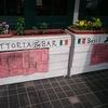 バスで前を通るたび気になっていたイタリアン「バジル・バジル」で念願のランチ  11月26日