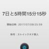 禁欲7日目