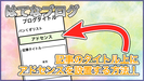 【はてなブログ】記事のタイトル上にアドセンスを設置するカスタマイズ!