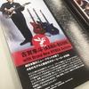 『GiGS』9月号にKANA-BOON 古賀隼斗氏による試奏記事が掲載