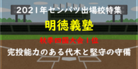 【センバツ2021】明徳義塾の特徴・注目選手紹介【ドラフト候補】