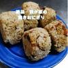 絶品焼きおにぎりの作り方。海苔パリパリの母の味