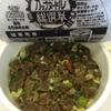 カップ麺「カップヌードルBIG 謎肉祭 肉盛りペッパーしょうゆ」 を食べてみました