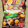 東京カリント キャンディポップコーンミックス コーヒー&チーズ
