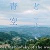 ◾️NGT48『世界はどこまで青空なのか?』MVの撮影について