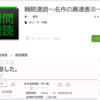 速読アプリに挑戦してみた件~宿題ウォーズ 2021/1/28(木)