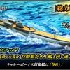 蒼焔の艦隊【潜水艦:伊6】総力戦特効サルベージ。