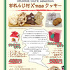 もうすぐクリスマスだよ〜。