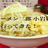 女ひとりでラーメン二郎小岩店に行ってきた!お店の場所・味・ルールなどレポします。