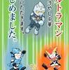 ウルトラマンオーブ  THE CHRONICLE 6月放送分〜という名のルーブ直前スペシャル〜