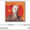 【切手買取】ベトナム2020年レーニン生誕150年切手とは?