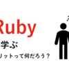 Ruby(ルビー)を学ぶメリットや、できることって何だろう?プログラミング初心者にもわかりやすいように解説してみた。