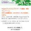 【5月31日限定】Origami Pay(オリガミペイ)の20%OFFクーポンが3枚もらえる!最大割引額1,000円/枚