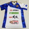 ユニフォーム 380枚目 FC琉球 2017年 トレーニング用 半袖