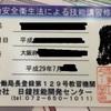 フォークリフトの免許も取得しました