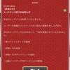鬼桃語り 2018/10/9メンテナンス明け〜10/17 23:59まで珍獣の遭遇イベント開催