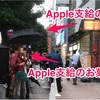 iPhone7、売り切れ続出!アップルストア渋谷で、iPhone7の人気色・容量はいつ頃に再入荷するのか聞いてみた。