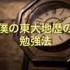 僕の東大地歴の勉強法 (日本史・世界史選択)