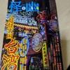 回談(怪と幽 vol.003)