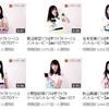 つばきau動画で一番人気は浅倉樹々で分かるけど2番めは小野田紗栞とか!