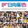 日向坂46のオフショット写真集『日向撮』が「BOOK」1位 週間売上は今年度「写真集」1位