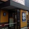 【こだわりのある回転寿司が生き残る!】はま寿司へ行ってみました《追記》