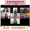 NY de Volunteer ESLレッスン 第2回開催決定!