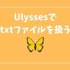 【Ulysses】iCloudのtxtファイルをMacとiPadで編集・同期する